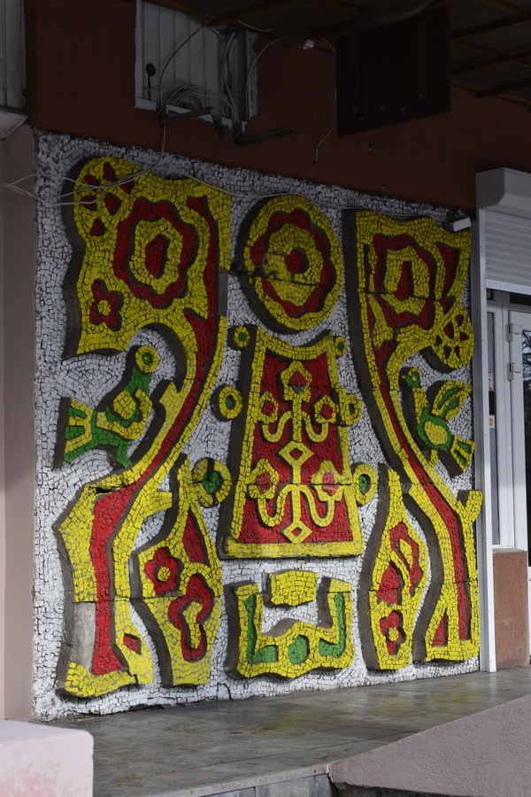Mosaics in the folk style