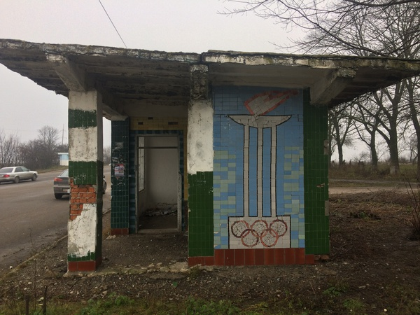 Bus stop in the  village Romanovka, Ternopil region